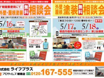 【要予約】5/17(金)5/18(土)朝霞市根岸台市民センターにて外壁・屋根塗装無料勉強会を開催します