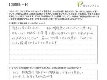 【トイレリフォーム】【給湯器交換】朝霞市I様