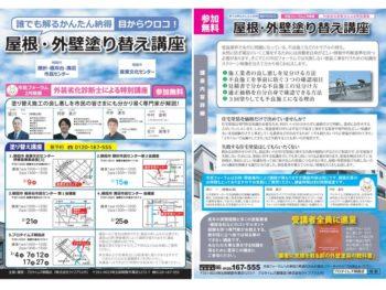 【要予約】屋根・外壁塗り替え講座 2月の市民フォーラムin朝霞