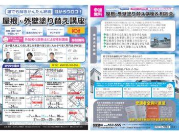 【要予約】屋根・外壁塗り替え講座 1月の市民フォーラムin朝霞