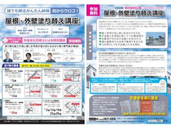 【要予約】屋根・外壁塗り替え講座 3月の市民フォーラムin朝霞・和光