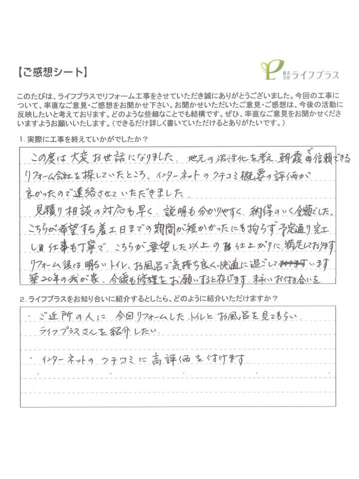 【お風呂・トイレリフォーム】朝霞市N様邸