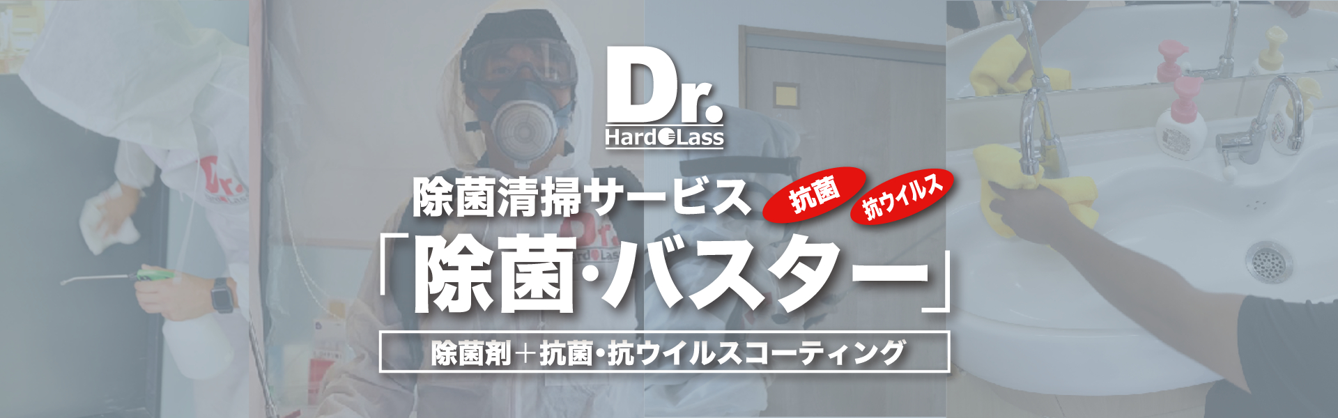 ドクターハドラス
