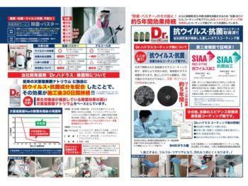 【ウィルス対策】除菌清掃サービス始めました!! 除菌・バスター (病院、介護施設、教育機関、オフィス、一般住宅など)