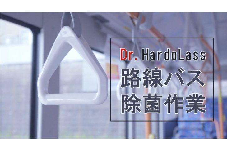 千葉県 バス会社様 Dr.ハドラス施工