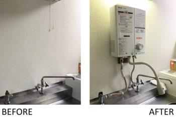 瞬間湯沸かし器設置工事