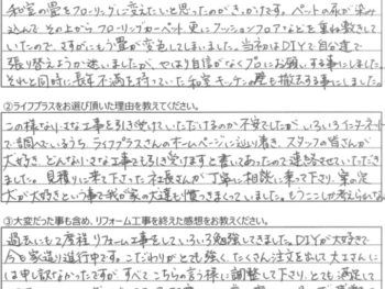 【内装リフォーム】朝霞市I様邸